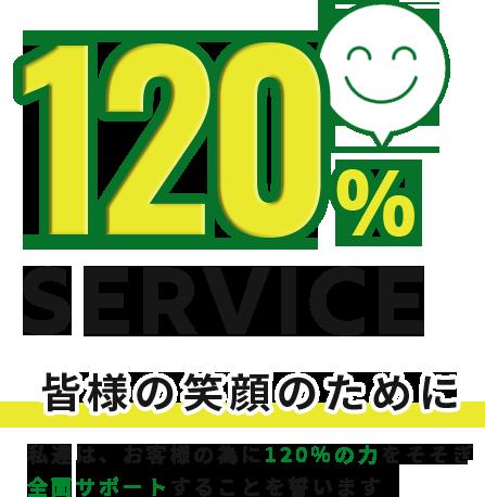 私達は、お客様の為に120%の力をそそぎ全面サポートすることを誓います